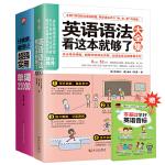 学语法,背单词,英语基础打坚实(全两册)