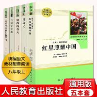 名著阅读红星照耀中国 昆虫记 飞向太空港 星星离我们有多远 寂静的春天五本套八年级上册阅读人民教育出版社
