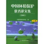 中国环境保护优秀论文集(2005)(上下)