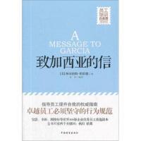 【正版二手书9成新左右】致加西亚的信 [美] 阿尔伯特・哈伯德,东舟 中国财富出版社