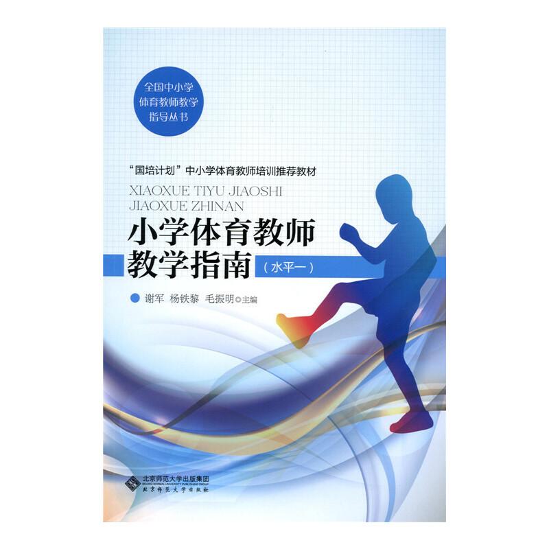 小学体育教师教学指南(水平一) 谢军 杨铁黎 毛振明 9787303170494