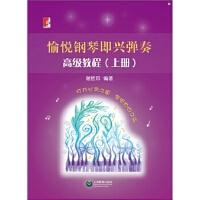 愉悦钢琴即兴弹奏高级教程(上、下册) 谢哲邦 上海教育出版社 9787544469746