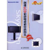 创维LCD彩色电视机电路图集,深圳创维-RGB电子有限公司,人民邮电出版社,