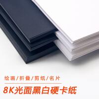 8k黑色卡纸8开大张250克黑白纸 白卡黑卡纸背景纸儿童手工diy卡纸