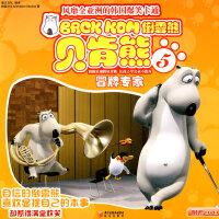 贝肯熊⑤:冒牌专家(附赠DVD)