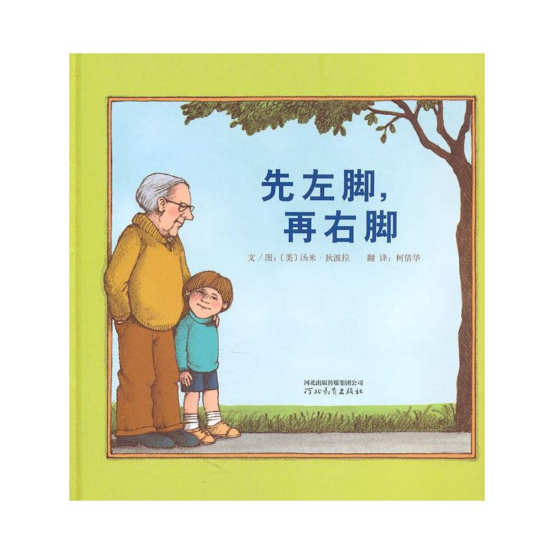 先左脚,再右脚 ★作者于1990年获得安徒生奖的提名  于1976年荣获美国凯迪克大奖! 这个故事记录了汤米和外婆、曾外婆之间的生活点滴;和作者的另一部作品《先左脚 后右脚》 都是十分 十分 十分 感人的绘本!