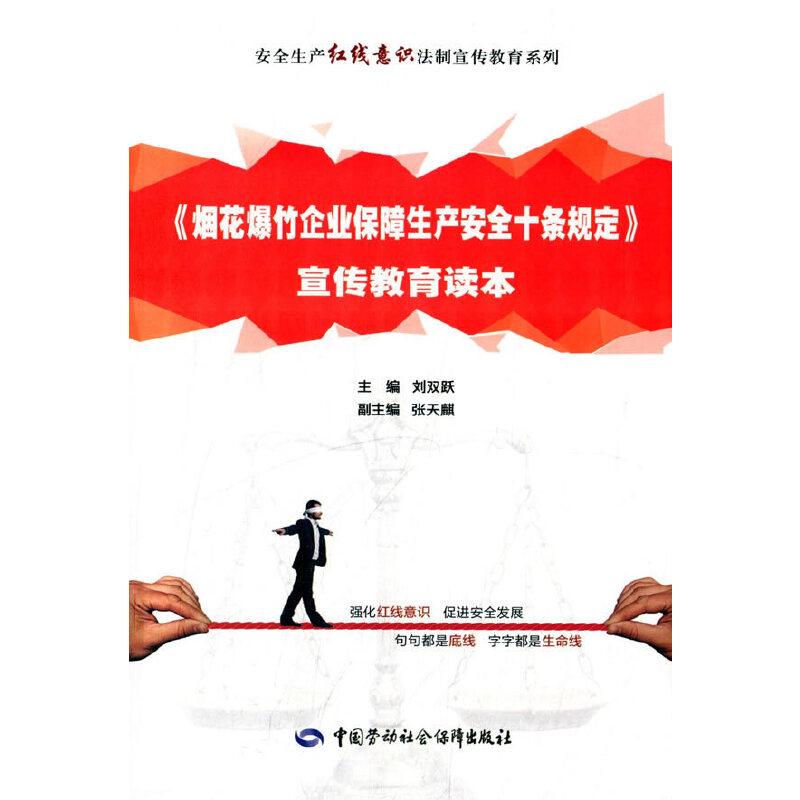 《烟花爆竹企业保障生产安全十条规定》宣传教育读本