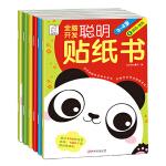全脑开发聪明贴纸书3-4岁(全六册)