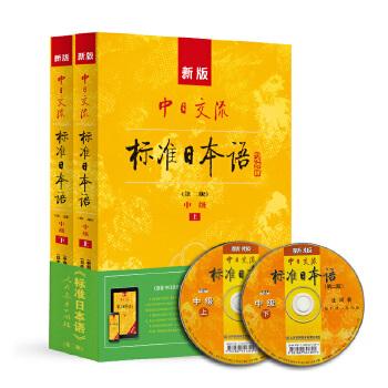 新版中日交流标准日本语中级 上下册(第二版)(含上下册、CD两张及电子书)标日日语主教材 2015年新版中日交流标准日本语 中级 上下册(第二版)增加了电子书内容,让你随时随地学日语。