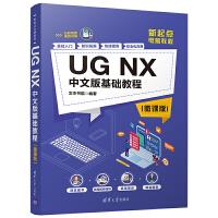 UG NX 中文版基�A教程(微�n版)