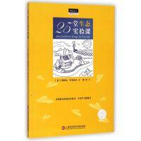 25堂生态实验课/做中学丛书