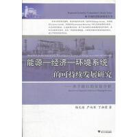 【旧书二手书9成新】能源经济环境系统的可持续发展研究--基于浙江的实证分析/区域经济比较研究丛书 杨文培 978730