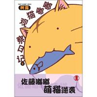 嘟嘟猫观察日记(5) [日] 树露 测绘出版社 9787503023965