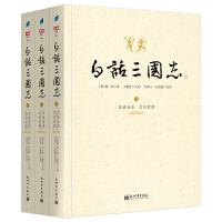 白话三国志(全3册)