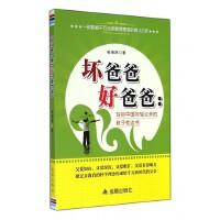 坏爸爸好爸爸--写给中国年轻父亲的教子枕边书