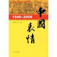 C3中国表情(1949-2009) 刘树勇,程东 9787543657465