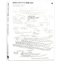 Applied Typography 29 日本字体设计年鉴2019 日文字体设计与应用 日英双语