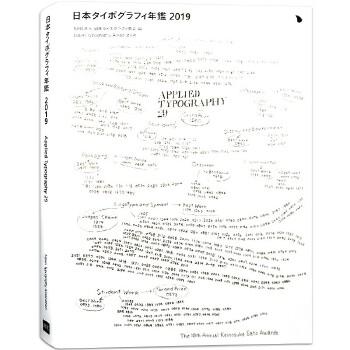 Applied Typography 29 日本字体设计年鉴2019 日文字体设计与应用 日英双语 日英双语
