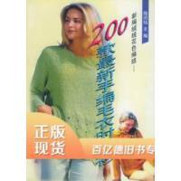 【二手旧书9成新】新编绒线花色编结:200款手编毛衣时装衫陆闰仙 上