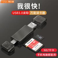 读卡器多合一*usb3.0高速安卓type-c手机电脑两用苹果单反sd卡tf卡内存卡多功能otg通用相机大卡转换器小