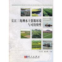 长江三角洲水土资源环境与可持续性