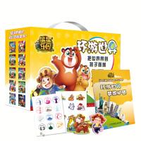 熊熊乐园环游世界(套装共10册)(英国+法国+德国+意大利+瑞士+土耳其+日本+巴西+澳大利亚+新西兰)