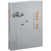 一路扬帆一路歌――扬州大运河与海上丝绸之路专题论文集
