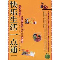 【二手书8成新】快乐生活一点通 章恒 哈尔滨出版社
