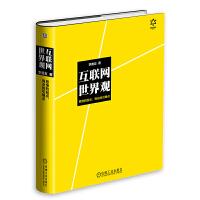 【二手书8成新】互联网世界观:思维的起点,商业的引爆点 李善友 机械工业出版社