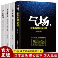 4册 所谓情商高就是会说话让人舒服气场有效的幽默沟通技巧人际交往心理学非暴力沟通提高语言表达能力说话技巧的书籍畅销书排