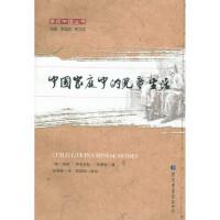 中国家庭中的儿童生活 [英] 玛丽伊莎贝拉布莱森 国家图书馆出版社 9787501356553