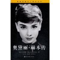 格林伍德名人传记丛书--奥黛丽 赫本传,Martin Gitlin,中国大百科全书出版社,9787500092896