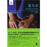 蓝毛衣,(美)杰奎琳诺佛葛拉兹,姜雪影,北京联合出版公司,9787550201040