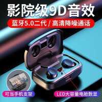 真无线蓝牙耳机双耳5.0入耳式tws运动跑步开车适用于苹果x华为7小米vivo安卓iphone男女生款oppo超长待机续