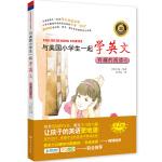 与美国小学生一起学英文:有趣的阅读⑥