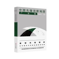 中国先锋诗歌地图・广东卷