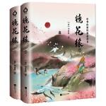 镜花缘(全二册-中国古典玄幻神话套装系列-精美插图版)