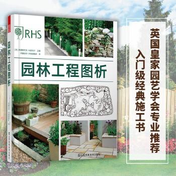 园林工程图析(步骤图解版本,英国皇家园艺学会推荐) 500张图解轻松入门,分步骤指导,手把手教学。别墅庭院DIY,花园设计量身定制。从规划、设计到施工全程跟踪。