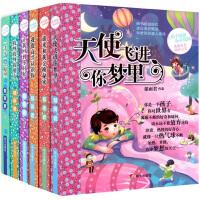 全7册 辫子姐姐心灵花园 天使飞进你梦里 小学生课外阅读书籍+三十六计 三四五六年级课外书儿童文学童话故事书少儿图书儿