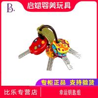 比乐B.Toys 宝宝早教玩具仿真音效幸运钥匙组 儿童过家家