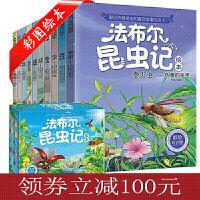 【领券立减100元】法布尔昆虫记绘本(彩绘注音版)无礼盒