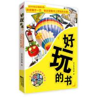 【正版二手书9成新左右】好玩的书 高少星 江苏文艺出版社