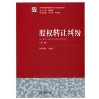 【二手书8成新】股权转让纠纷(第二版 奚晓明 法律出版社