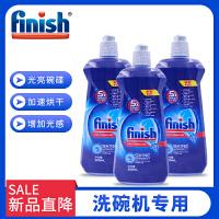 finish洗碗机专用漂洗剂500ml*3 亮碟洗碗机专用漂洗剂光亮剂 适用西门子海尔美的方太等