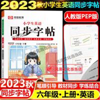 2019秋英语听力能手六年级上册英语人教通用版