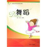 【XSM】舞蹈 王瑛,李涵静 湖南大学出版社9787566709776