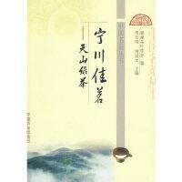 宁川佳茗――天山绿茶 周玉�[,周国文 中国农业出版社 9787109136212