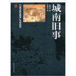 【新书店正版】城南旧事 林海音,关维兴 绘 中国青年出版社