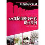 旺铺赢家系列--实战卖场风格与色彩设计实例,王芝湘、宗雪梅著,化学工业出版社,9787122194770【正版保证 放