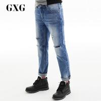 GXG男装 秋季热卖男士蓝色修身小脚破洞牛仔裤#172105148